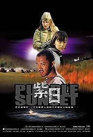 Ziri (2001)