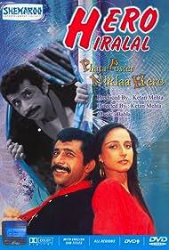 Naseeruddin Shah in Hero Hiralal (1988)