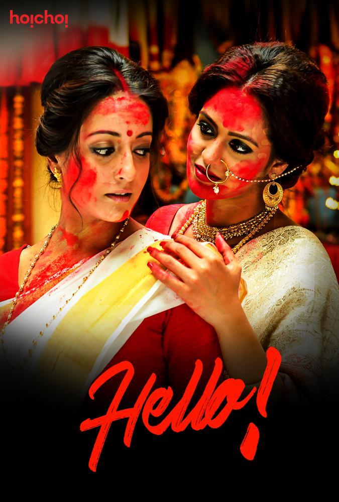 Hello (2017) Hindi Dubbed Season 1 Complete