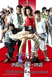 Yern Peh Lay semakute(2007) Poster - Movie Forum, Cast, Reviews