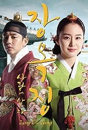 Jang Ok-jung, Sarang-e Salda Poster