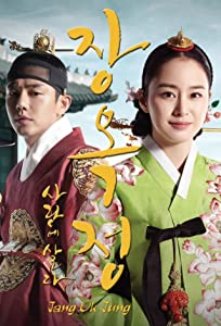 Hollywood filmer video gratis nedlasting Jang Ok-jung, Living by Love [flv] [2048x1536] (2013)