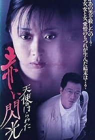 Tenshi no harawata: Akai senkô (1994)