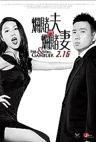 Lan to fu dau lan to chai (2012) Poster - Movie Forum, Cast, Reviews