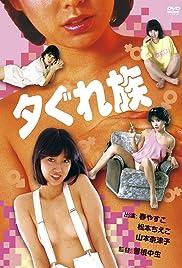 Yûgure Zoku (1984) with English Subtitles on DVD on DVD