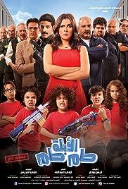 El-Ablah Tam-Tam Poster