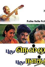 Pudhu Nellu Puddhu Nathu () film en francais gratuit