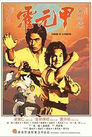 Huo Yuan-Jia (1982)