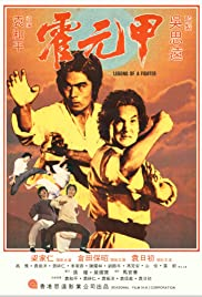 Huo Yuan-Jia (1982) Poster - Movie Forum, Cast, Reviews