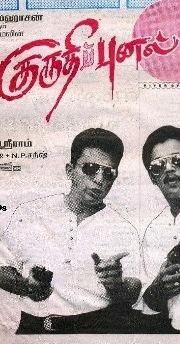 Kuruthipunal (1995) - IMDb