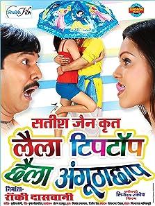 Laila Tip Top Chhaila Angutha Chhap (chhattisgarhi) (2012)