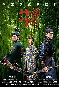 Takeshi Kaneshiro, Andy Lau, and Ziyi Zhang in Shi mian mai fu (2004)