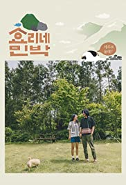 Hyori's Homestay Poster