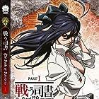 Tatakau shisho (2009)