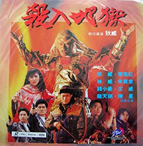 Watch full movie now Sha ru di yu Taiwan [720x480]
