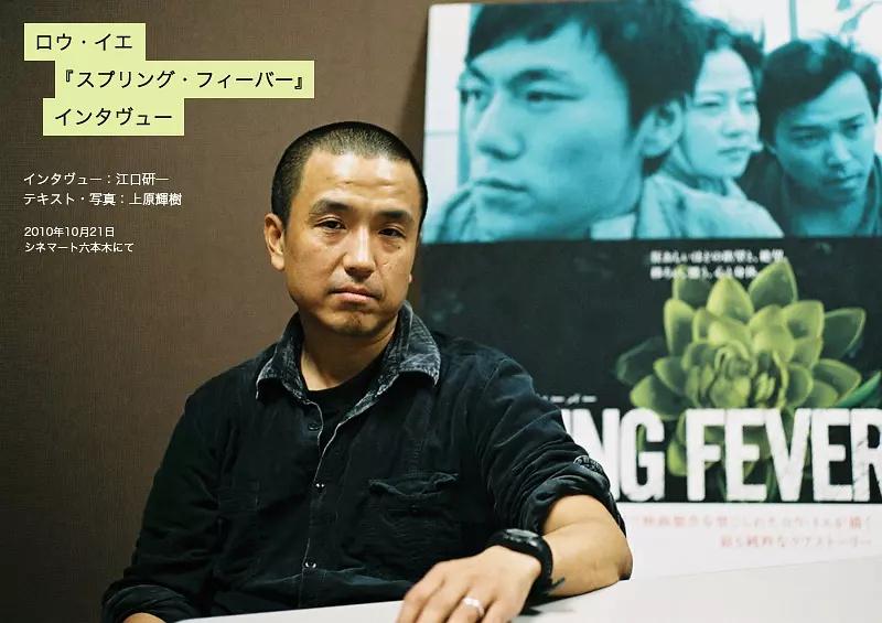 Ye Lou at an event for Chun feng chen zui de ye wan (2009)