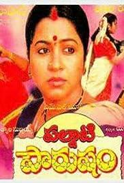 Palnati Pourusham Poster