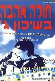 Hole Ahava B'Shikun Gimel (1995)