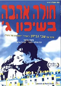 Full movies downloads for free Hole Ahava B'Shikun Gimel by Savi Gabizon [720x576]
