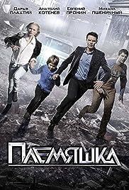 Plemyashka Poster