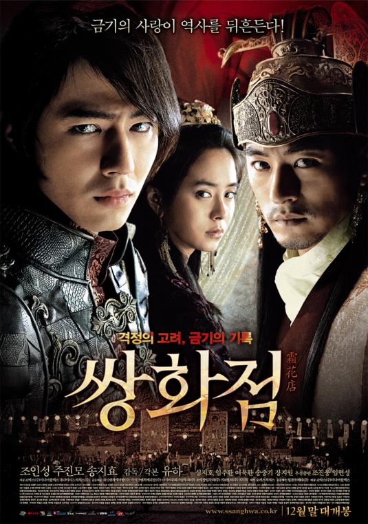 Ssang-hwa-jeom (2008) - IMDb