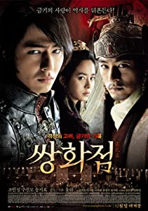 Site for downloading movies Ssang-hwa-jeom [flv]