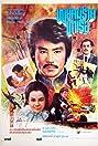 Shanghai Massacre (1981) Poster