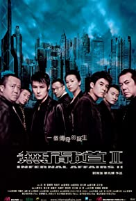 Primary photo for Infernal Affairs II