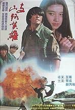 Qi lu ying xiong
