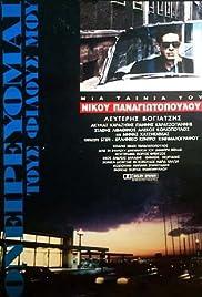 Oneirevomai tous filous mou (1993) film en francais gratuit