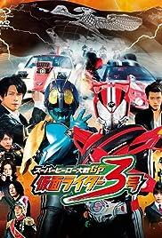Super Hero Taisen GP: Kamen Rider 3 Poster
