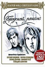 Gorodskoy romans (1971)