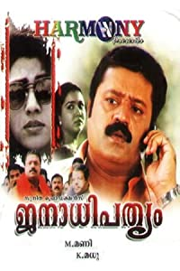 Janathipathyam full movie with english subtitles online download