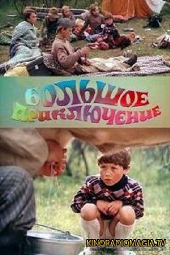 Bolshoye priklyucheniye ((1985))