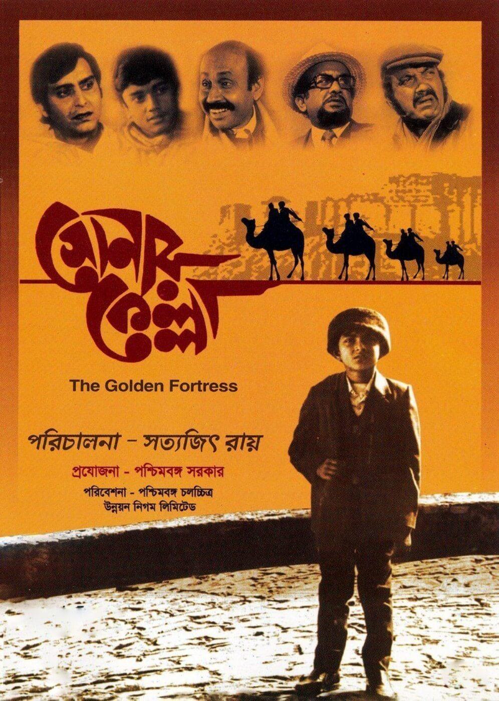 Sonar Kella (1974) - IMDb