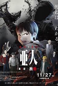 Ajin Part 1: Shôdô (2015)