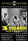 3 Detectives