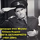 Kostas Hatzihristos in That's Life!! Kilorenzos Smith in Talks... (2010)