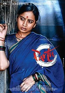 Partu (2015)
