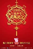 xiao zhu pei qi guo da nian (2019) Poster