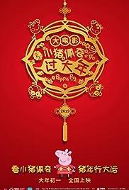 Xiao zhu pei qi guo da nian