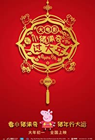 Primary photo for Peppa Celebrates Chinese New Year