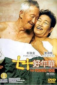 Jukeodo joha (2002)
