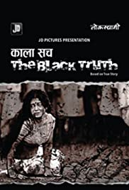 Kala Sach: The Black Truth Poster