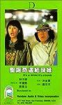 Sheng dan qi yu jie liang yuan (1985) Poster