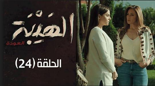 Movie for free download Al Hayba the Comeback: Episode #2.24  [hd720p] [UHD] (2018)
