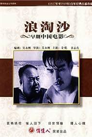 Lang tao sha (1936)