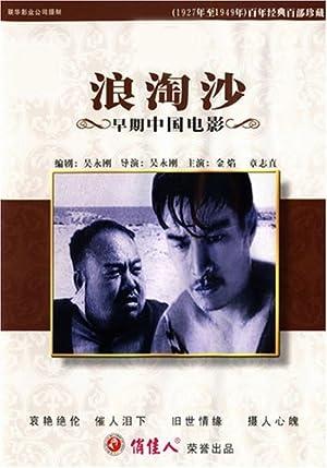 Yan Jin Lang tao sha Movie