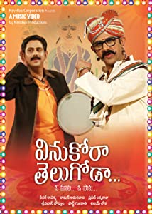 Best site for free mp4 movie downloads Vinukora Telugoda by [640x360]