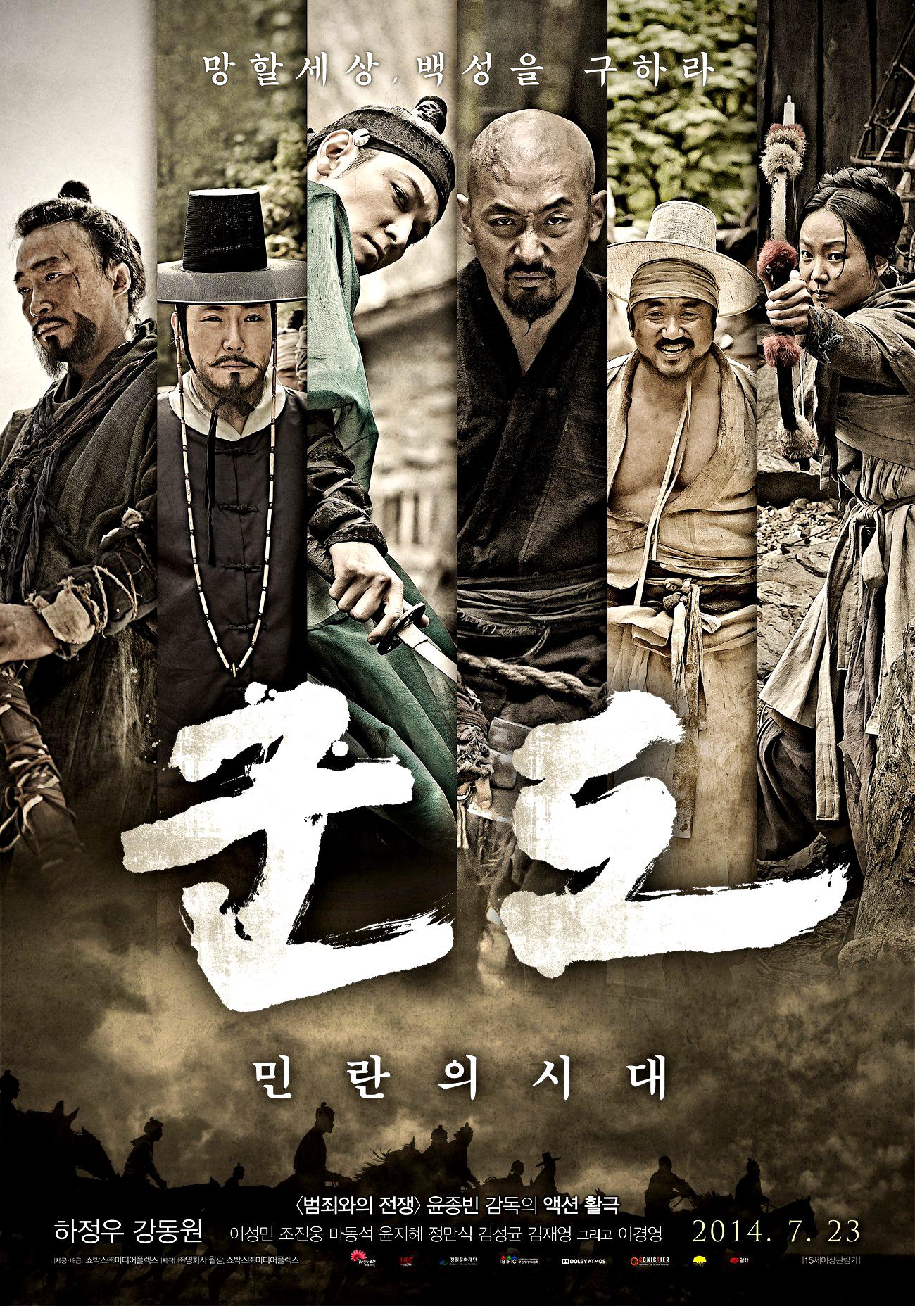 Kundo: Min-ran-eui si-dae